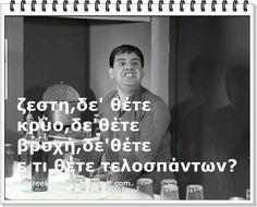 Greek Memes, Funny Greek, Greek Quotes, Tv Quotes, Movie Quotes, Best Quotes, Funny Times, Movie Lines, Greek Words