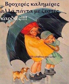 Good Morning Rainy Day, Good Morning Quotes, Rainy Days, Rainy Day Quotes, Good Morning Greetings, Happy Art, Greek Quotes, Good Vibes, Happy Quotes