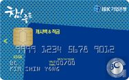 카드 사용액의 최고 1.5% 캐시백을 연 10% 적금으로 받을 수 있는     참! 좋은 캐시백&적금 카드