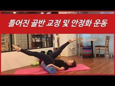 틀어진 골반 교정 및 안정화 운동 - 잭핏 - YouTube At Home Workouts, Pilates, Health Fitness, Exercise, Yoga, Diet, Sports, Form Roller, Stretches
