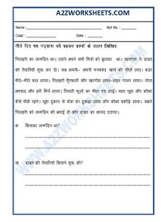 Worksheet of Hindi - Unseen Passage in Passage-Hindi-Language Worksheet For Class 2, Letter Worksheets For Preschool, 2nd Grade Worksheets, Hindi Worksheets, Grammar Worksheets, Nouns For Kids, Coloring Pages Nature, Hindi Language Learning, Picture Composition