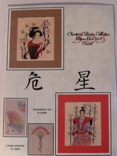PATTERN PACK 3D3 - ORIENTAL BY CHRISTINE COLEMAN      Four beautiful Oriental card designs.