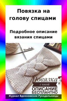 Headbands, Knitted Hats, Free Pattern, Knit Crochet, Knitting, Head Bands, Tricot, Knit Caps, Breien