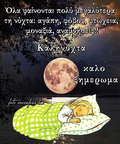 Tolu, Good Night, Nighty Night, Good Night Wishes