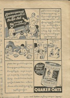 Old Indonesian Advertisement for Quaker Oats using Javanese characters. Vintage Prints, Vintage Ads, Vintage Posters, Old Commercials, Dutch East Indies, Javanese, Old Advertisements, Old Ads, Advertising Poster