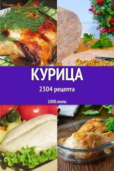 Easy Lunches For Work, Make Ahead Lunches, Turkey Dishes, Cooking Recipes, Healthy Recipes, Russian Recipes, Bon Appetit, Chicken Recipes, Food Porn