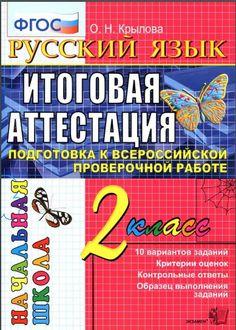 Русский язык, Итоговая аттестация, 2 класс, Типовые тестовые задания, Крылова О.Н.