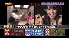 Funny Japan TV Show TOREの 1 Japanese Prank