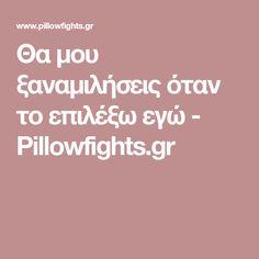 Θα μου ξαναμιλήσεις όταν το επιλέξω εγώ - Pillowfights.gr