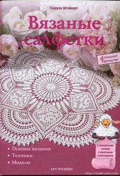 Crochet Books, Crochet Art, Thread Crochet, Knit Or Crochet, Crochet Motif, Crochet Doilies, Crochet Magazine, Knitting Magazine, Crochet Stitches Patterns