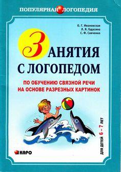 Ivanovskaya_Zanyatia_s_logopedom_po_obucheniyu.doc — Просмотр документов