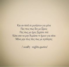Night Quotes, Greek Quotes, Twin, Poetry, Cards Against Humanity, Poetry Books, Twins, Poem, Poems