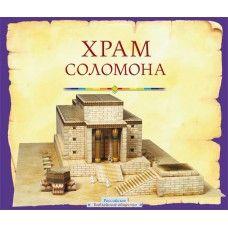 ХРАМ СОЛОМОНА. Пособие для изучения Библии (код 61522)