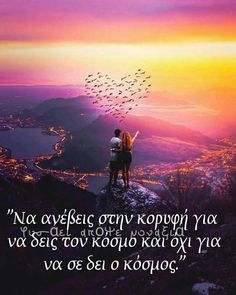 Good Morning Images, Good Morning Quotes, Clever Quotes, L Love You, Greek Quotes, Photo Quotes, Life Images, Beautiful Images, In This World