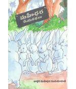 Title: Maheedhara Geya Kathalu  Author: Maheedhara Nalini Mohan