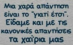 Sarcasm Quotes, All Quotes, Wisdom Quotes, Best Quotes, Life Quotes, Funny Greek Quotes, Funny Quotes, Funny Statuses, Clever Quotes