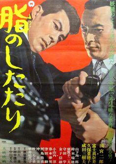 Abura no Shitatari (1966) Dir. Tanaka Tokuzo, Cast Tamiya Jiro, Narita Mikio, Fuji Manami, Kubo Naoko