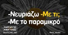 Greek Quotes, Sarcasm, Funny Quotes, Jokes, Lol, Humor, Movie Posters, Funny Phrases, Husky Jokes