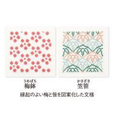 文様並びが楽しい 日本の伝統色でつづるクロスステッチの会 | フェリシモ