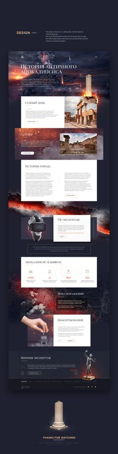"""Course project on a historical theme, as part of the course """"Digital Designer."""" I chose a historic event, which is comparable in importance with the tragedy of 9/11 in the US. Pompeii, in my opinion, is important for us today, despite the fact that centur…"""