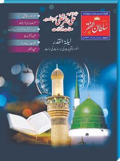Monthly Magazine, Islamic Pictures, Islamic Quotes, Ramadan, Lahore Pakistan, Blog, Blogging