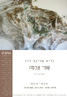 Выставка Нади-Адины Роз (30 мая-25 июня)