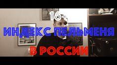Индекс пельменя в России 16+
