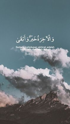 Quran Quotes Love, Quran Quotes Inspirational, Beautiful Islamic Quotes, Text Quotes, Motivational, Quran Wallpaper, Islamic Quotes Wallpaper, Mecca Wallpaper, Hadith Quotes