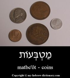 Coins in Hebrew