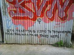 Στο τελευταίο χωριό το τριτοκοσμικό.... Neon Signs, Prints, Truths, Wall, Quotes, Quotations, Walls, Quote, Shut Up Quotes