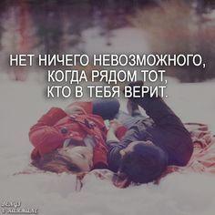#отношения #счастье #романтика #цель #любовь #мыслипередсном #умныеслова #уют #психология #счастьерядом #мотивацияуспеха #цитатыдня #цитатыобуспехе #успехнасждет #deng1vkarmane