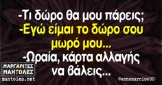 Me Quotes, Funny Quotes, Funny Greek, Stupid Funny Memes, Funny Shit, Funny Stuff, Funny Statuses, Free Therapy, Greek Quotes