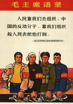 Learn the quotations of Chairman Mao!, ca. 1966-1967