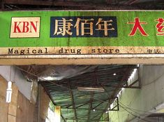 """""""magical drug store"""" in China. Via http://www.buzzfeed.com/mjs538/things-youll-see-only-in-china"""