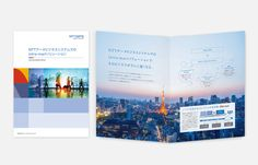 ITサービスカタログ デザイン実績217|カタログ制作 パンフレット作成PRO Ntt Data, Book Design, Feel Good, Catalog, Editorial, Feelings, Feeling Great Quotes, Brochures