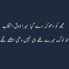 Quotes for Life. Poetry Pic, Poetry Books, Poetry Quotes, True Feelings Quotes, Poetry Feelings, People Quotes, Iqbal Poetry, Sufi Poetry, Urdu Poetry Romantic