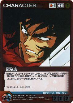 Character (Ryōma Nagare)