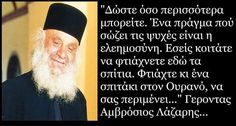 Orthodox Christianity, Faith In God, Christian Faith, Savior, Picture Quotes, Prayers, Believe, Nails, Pictures