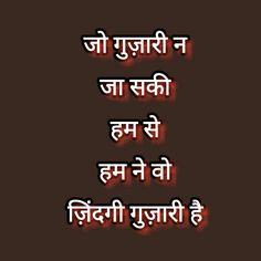 Hindi Quotes #hindi #quotes #johnaliya #shayari #words