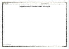 δαιδαλος και ικαρος στο νηπιαγωγειο - Αναζήτηση Google Line Chart, Diagram, Google, Pink, Letterhead