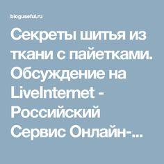 Секреты шитья из ткани с пайетками. Обсуждение на LiveInternet - Российский Сервис Онлайн-Дневников
