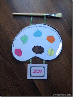 """Μία παλέτα με χρώματα λίγο """"διαφορετικά"""" και ένα πινέλο ήταν όλα εκείνα που χρειαστήκαμε για να φτιάξουμε ένα ημερολόγιο με θετικά μηνύματα.... Diy And Crafts, Christmas Crafts, Merry Christmas, Christmas Ornaments, Preschool Education, Preschool Themes, Christmas Calendar, Projects To Try, Seasons"""
