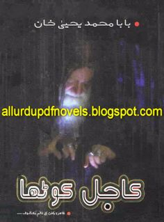 Kajal Kotha By Muhammad Yahya Khan