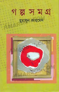 Ebook By Humayun Ahmed