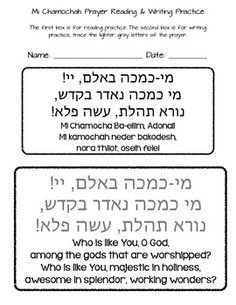 Learn Hebrew Prayers: Front Page