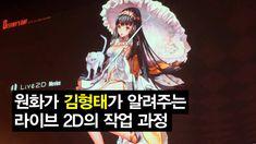 데스티니 차일드 김형태가 알려주는 라이브2d의 작업과정