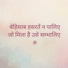 love quote in hindi short – Love Kawin Hindi Quotes Images, Shyari Quotes, Hindi Words, Hindi Quotes On Life, Love Quotes With Images, Love Quotes For Her, Best Love Quotes, People Quotes, Qoutes