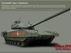 T-14 (Object 149) Armata Main Battle Tank (MBT)