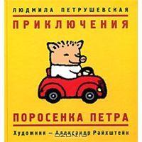 Приключения поросенка Петра  Л. Петрушевская