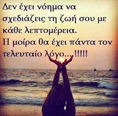 Greek Quotes, Me Me Me Song, Good Night, Psychology, Songs, Spirit, Random, Beautiful, Nighty Night